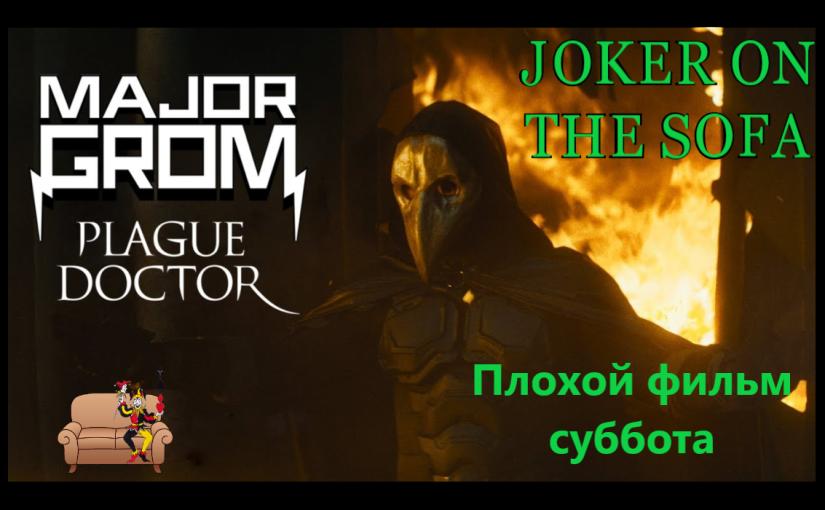 Major Grom: Plague Doctor: Literally Russian Propaganda – NetflixReview